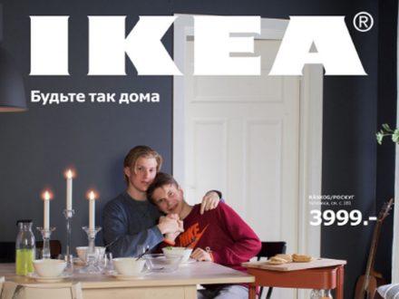 ikea contra homofobia rusia