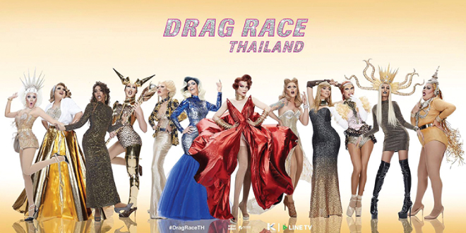 Photo of Rupaul's Drag Race ya anuncia su versión en Tailandia